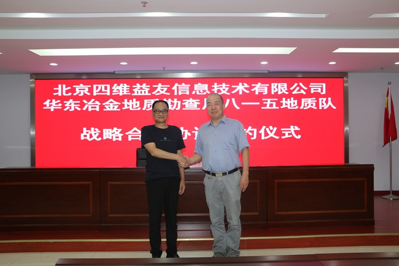 我队与北京四维益友信息技术有限公司签订战略合作协议