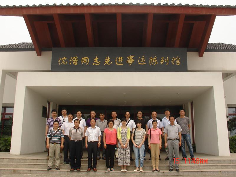 队组织全体中层以上干部赴小岗村参观学习